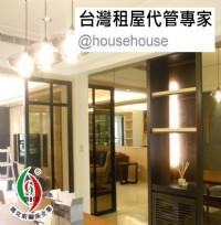 租房子怕遇到惡房東惡房客嗎?台灣租屋代管專家幫您_圖片(2)