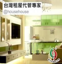 租房子怕遇到惡房東惡房客嗎?台灣租屋代管專家幫您_圖片(3)