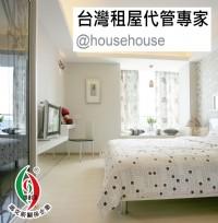 租房子怕遇到惡房東惡房客嗎?台灣租屋代管專家幫您_圖片(4)