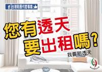 您有透天要出租嗎?台灣租屋代管專家0980730289_圖片(2)