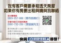 您有透天要出租嗎?台灣租屋代管專家0980730289_圖片(3)