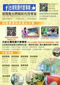 套房租賃代管,找台灣租屋代管專家_圖片(1)