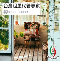 套房租賃代管,找台灣租屋代管專家_圖片(3)