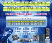 總機電話系統, 電話總機, 電話系統, 門禁系統, 監視器系統, 網路電話, 網路工程, 視訊會議-聯昇資訊科技_圖片(3)