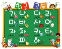 **竹北韓文家教小團班**_圖片(1)