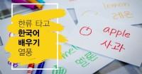 《學韓文一對一、小班制》新竹縣市、頭份、台中授課_圖片(2)