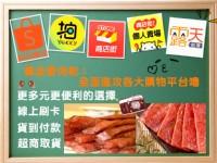 黃金香肉乾/肉條/肉紙/美食/伴手禮_圖片(1)