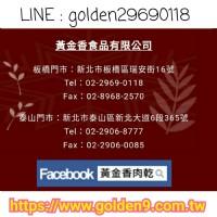 黃金香肉乾/肉條/肉紙/美食/伴手禮_圖片(4)