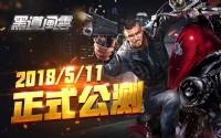 《黑道風雲H5》新版本新遊戲正式登陸港澳台,公测啦_圖片(1)