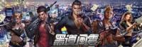 《黑道風雲H5》繁中版網頁遊戲登錄Yotta Games平臺_圖片(1)
