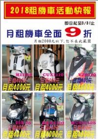 台中租機車,月租只要2000元,最便宜_圖片(1)
