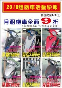 台中租機車,月租只要2000元,最便宜_圖片(2)