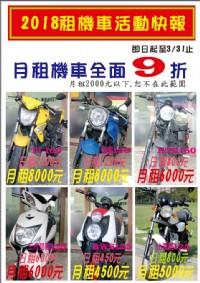 台中租機車,月租只要2000元,最便宜_圖片(4)