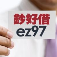 信用貸款車貸借錢週轉借錢網_圖片(2)