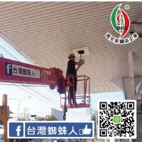 台灣蜘蛛人高空工程,電機照明維修,外牆防水磁磚修繕_圖片(1)