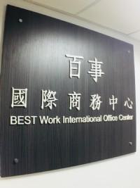 辦公室出租營業地址登記_圖片(1)