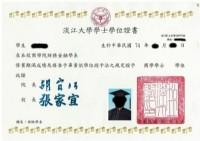 幫助您代辦畢業證書、學歷、文憑、證照、證件~甩掉22K~夢想高飛~迎向美好人生_圖片(3)