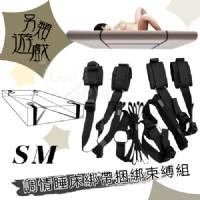 【另類遊戲‧簡易型 - SM 調情睡床綁帶捆綁束縛組】情趣用品公司lovense-情趣用品 tanga_圖片(1)