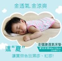 金健康涼床墊幫你省電費12%_圖片(3)