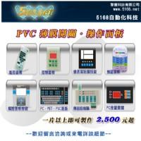PVC薄膜開關 薄膜按鍵 薄膜面板 操控面板   機器面板   各式 PCB電路板 PCB打樣 電子加工 [5168自動化科技]- 擎震科技有限公司_圖片(1)