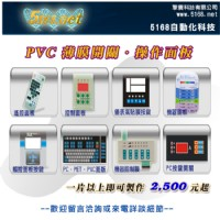 PVC薄膜開關 薄膜按鍵 薄膜面板 操控面板 操控按鈕 工業面板 機器面板   各式 PCB電路板 PCB打樣 薄膜開關製作 小批量-電子加工 [5168自動化科技]- 擎震科技有限公司_圖片(1)