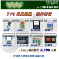 PVC薄膜開關 薄膜按鍵 薄膜面板 操控面板 操控按鈕 工業面板 機器面板|  各式 PCB電路板 PCB打樣 薄膜開關製作 小批量-電子加工 [PCB 印刷電路板]- 擎震科技有限公司_圖片(1)