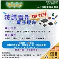 PCB 電路板 電子加工 代工代料 SMT代工 DIP插件 | 電子零件 代購代料 小批量小批發 [PCB 印刷電路板]_圖片(1)