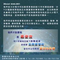 PCB 電路板 電子加工 代工代料 SMT代工 DIP插件 | 電子零件 代購代料 小批量小批發 [PCB 印刷電路板]_圖片(2)
