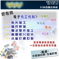 PCB 電路板 電子加工 代工代料 SMT代工 DIP插件 | 電子零件 代購代料 小批量小批發 [5168自動化科技]_圖片(1)