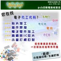 PCB 電路板 電子加工 代工代料 SMT代工 DIP插件 | 電子零件 代購代料 小批量小批發 [PCB 印刷電路板]_圖片(3)