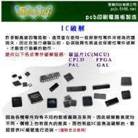 PCB 電路板 電子加工 代工代料 SMT代工 DIP插件 | 電子零件 代購代料 小批量小批發 [PCB 印刷電路板]_圖片(4)