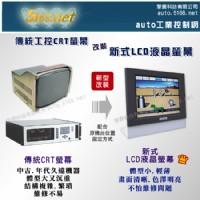 中古機器 工控CRT螢幕改裝LCD液晶螢幕 螢幕翻新 | 擎震科技有限公司_圖片(1)