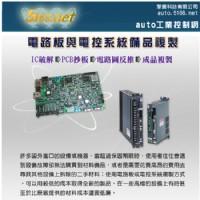 PCB複製 PCB製造 PCB打樣 PCB電路板 工業電控系統複製 | 擎震科技有限公司_圖片(1)