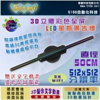 3D立體彩色全屏-LED風扇旋轉廣告燈 (免費贈送文字動畫) - 擎震科技有限公司_圖片(1)