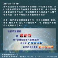 自動化科技 自動控制 工業控制 PCB電路板 設計製造 |擎震科技有限公司_圖片(2)