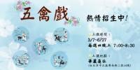 五禽戲——讓您健康又長壽!!_圖片(1)