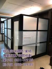 專業OA隔間.屏風.家具空間規劃.免費現場丈量_圖片(2)