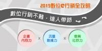 2019數位e行銷全攻略_圖片(2)