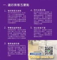 輕鬆當房東-幫您解決大小事務_圖片(4)