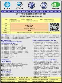 水務管理師培訓暨證照考_圖片(1)