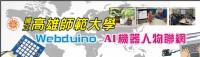 國立高雄師範大學-進修學院 2018 Webduino - AI機器人 物聯網 創客活動_圖片(1)
