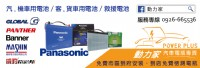 動力家 汽機車電池專賣_圖片(2)