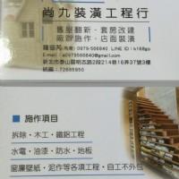 尚九裝修統包工程_圖片(1)