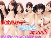 註冊送體驗金 領2000 提供各類線上真人百家樂、北京賽車PK10、球版、電子遊戲等等_圖片(2)