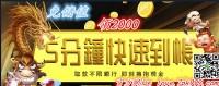 【線上娛樂城】十年信譽品牌 玩家安全有保障_圖片(1)