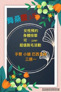 毅奇舞桑傳統整復推拿優惠活動_圖片(1)