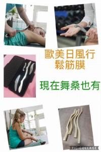 毅奇舞桑傳統整復推拿優惠活動_圖片(4)