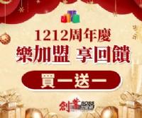 創業周年慶/加盟搶便宜/買1送1_圖片(1)