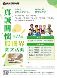 第十一屆真誠關懷無國界徵文活動_圖片(1)