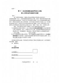 第十一屆真誠關懷無國界徵文活動_圖片(2)